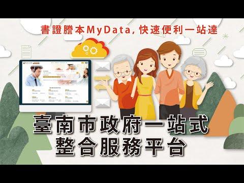 臺南市政府一站式整合服務平台 宣導影片
