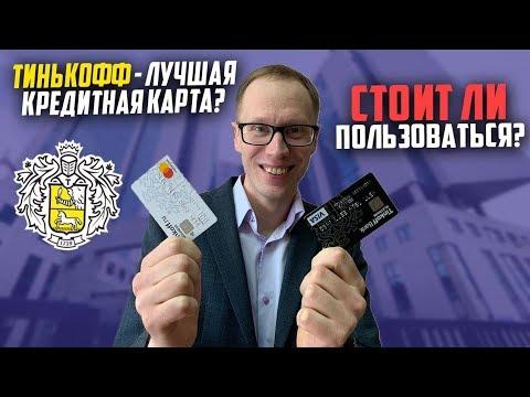 Тинькофф платинум  2019 . Лучшая кредитная карта Tinkoff platinum ? Как пользоваться ?