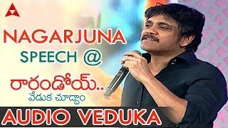 King's speech at RarandoiVedukaChuddam Audio Veduka