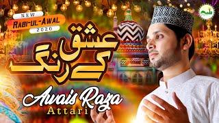 New Rabi Ul Awal Naat 2020 | Ishq k Rang Mei   - YouTube