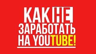 10 привычек, которые не позволят вам зарабатывать на YouTube