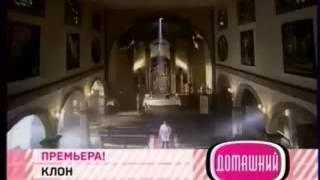 Все анонсы сериала КЛОН (O Clone 2001) тк.Домашний.flv