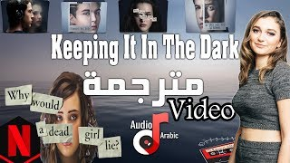 Daya   Keeping It In The Dark( From 13 Reasons Why) مترجمة