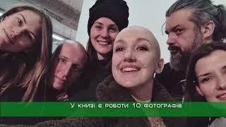 Харків'янка написала книгу про свої страхи під час хіміотерапії