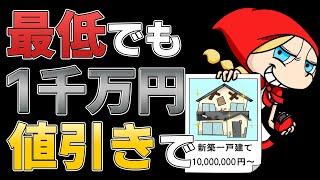 最低でも1千万円値引きで あべりょう