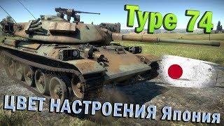 Type 74 ЦВЕТ НАСТРОЕНИЯ Япония | Обзор | War Thunder