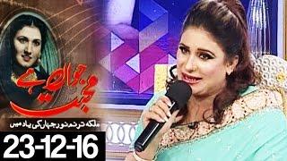 Jawan Hai Mohabbat - Noor Jehan Special - 23   - YouTube