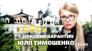 П'ятизірковий карантин Юлії Тимошенко || СХЕМИ №259