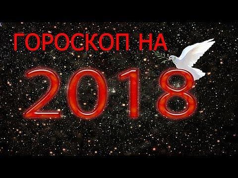 Гороскоп на февраль дева женщина на 2017 год