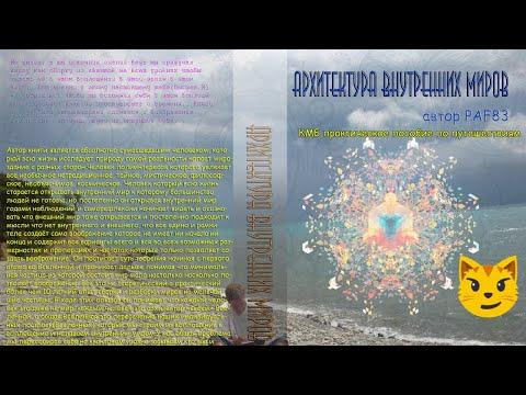 Paf83 - 2-я книга - Архитектура Внутренних миров 20 августа 2014г