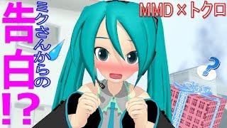 【MMD】我が家のミクが俺にしたいことがあるらしい【トークロイド】