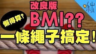 還在算BMI?其實不用這麼麻煩!|超邊緣冷知識第12集|啾啾鞋