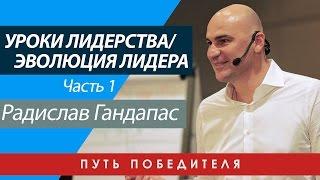 Уроки лидерства | Эволюция лидера (1 часть) | Радислав Гандапас