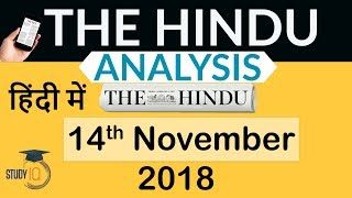 14 November 2018 - The Hindu Editorial News Paper Analysis - [UPSC/SSC/IBPS] Current affairs