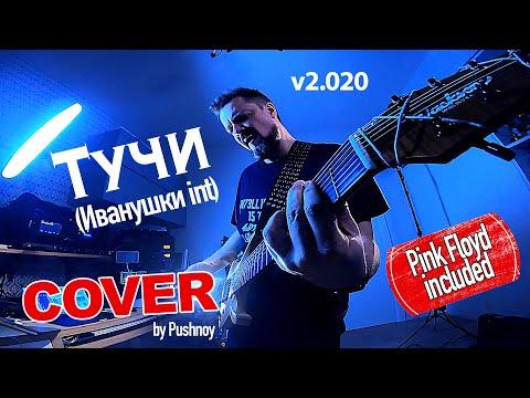 """Тучи"" (Иванушки) v2.020 😬 COVER 🎸 by Pushnoy"