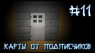 Карта От Подписчика #11 - ТОП 13 Способов Сбежать Из Дома (Minecraft)