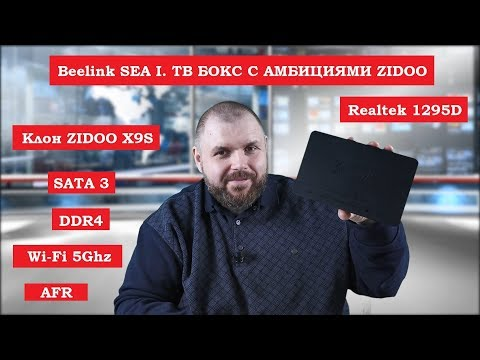 Beelink SEA I. ТВ БОКС С АМБИЦИЯМИ ZIDOO. Клон ZIDOO X9S. ЗА БЕСЦЕНОК!