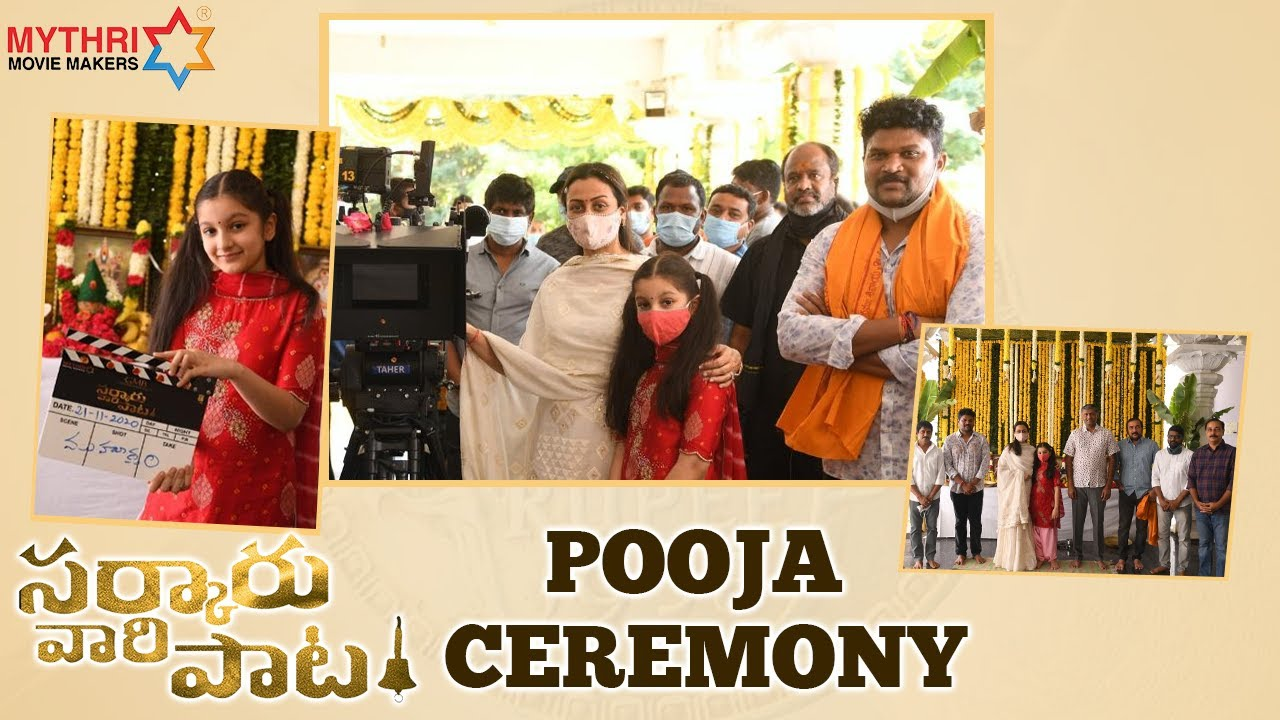 Video: Sarkaru Vaari Paata Pooja Ceremony