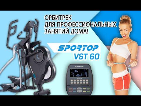 Орбитрек Sportop VST60