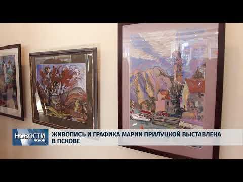 17.04.2019 / Живопись и графика Марии Прилуцкой выставлена в Пскове