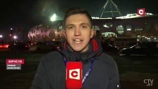 Сенсация в Борисове. БАТЭ обыграл «Арсенал». 1:0 / Новости футбола