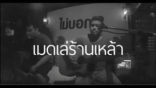 เมดเล่Aloha Set4 ( JaAloha Acoustic Cover )