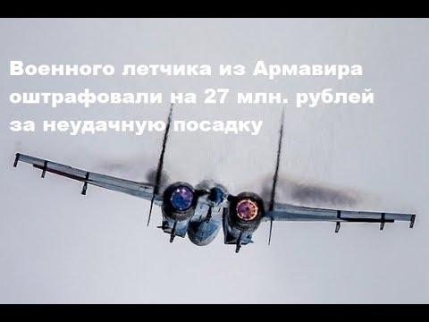 🌍 Военного летчика из Армавира оштрафовали на 27 млн  рублей за неудачную посадку