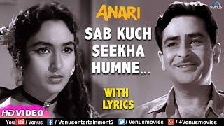Sab Kuch Seekha Humne - With LYRICS | Raj Kapoor | Nutan