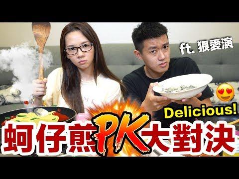 不熟的蚵仔煎能吃嗎?滴妹與高屏彭于晏料理交鋒