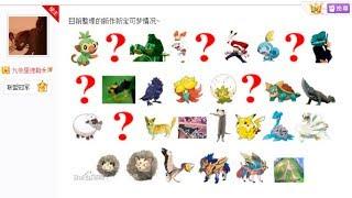 Drednaw  - (Pokémon) - NUEVO RUMOR POKÉMON ESPADA y ESCUDO 🆕 - EVOLUCIÓN de WOOLOO y DREDNAW