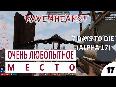 ОЧЕНЬ ЛЮБОПЫТНОЕ МЕСТО #17 - 7 DAYS TO DIE (RAVENHEARST+ALPHA 17) ПРОХОЖДЕНИЕ