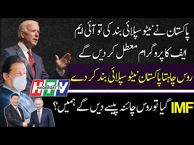 پاکستان نے  نیٹو سپلائی بند کی تو آئی ایم ایف پروگرام معطل کر دینگے، امریکا