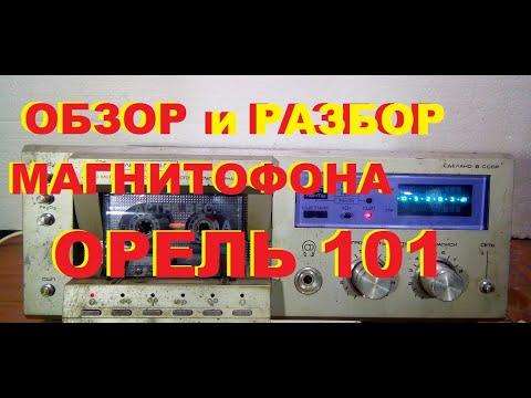 Обзор кассетного стерео магнитофона Орель 101