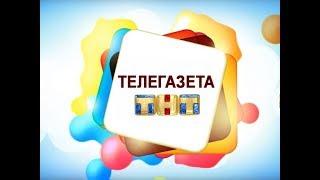 Телегазета ТНТ  11.08.18 г