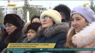 Глава государства открыл в Астане монумент 25-летия Независимости