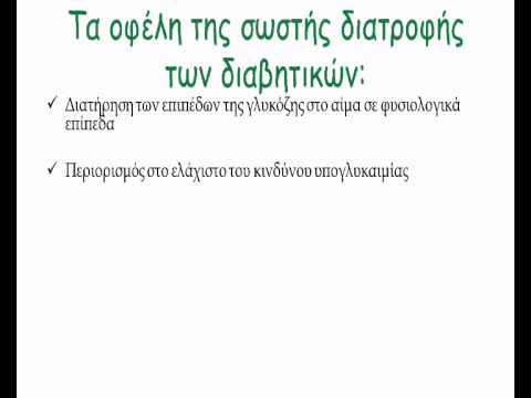Θεραπεία του διαβήτη στην Κριμαίας σανατόριο