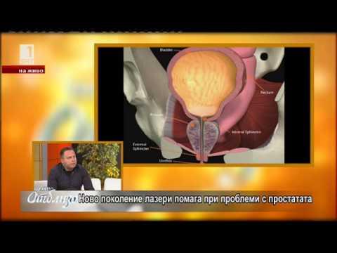 След хирургично лечение на рак на простатата