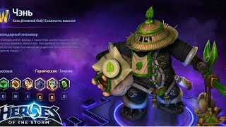 Heroes of the storm/Герои шторма. Pro gaming. Чэнь. Tank+DD билд.