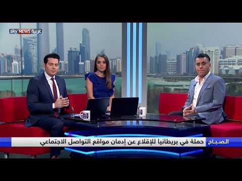 العرب اليوم - شاهد: حملة في بريطانيا للإقلاع عن إدمان مواقع التواصل الاجتماعي