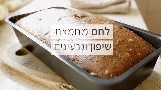 מתכון מעולה ללחם מחמצת שיפון עם גרעינים