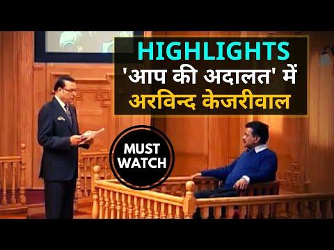 Highlights | आप की अदालत में अरविंद केजरीवाल |Arvind Kejriwal's in Aap Ki Adalat
