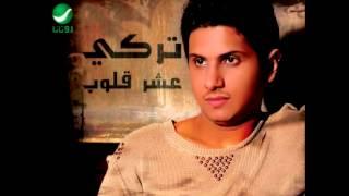 تحميل اغاني Turki ... Bein El Saudia | تركي ... بنت السعودية MP3