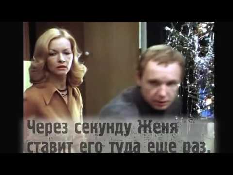 """Киноляпы фильма """"Ирония судьбы, или с легким паром"""""""