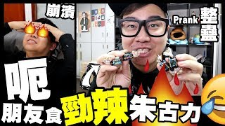 【PRANK】呃朋友食『超辣🔥 朱古力』結果大家大叫XXX!!
