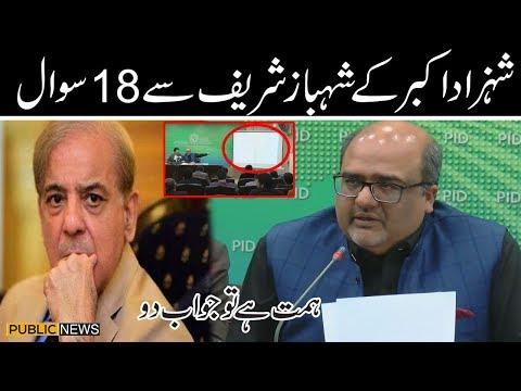 Shahzad Akbar challenges Shehbaz Sharif to answer his 18 questions in press conference