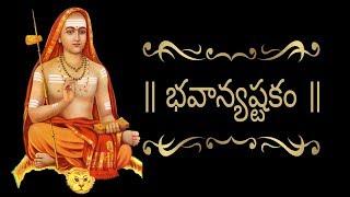 భవాన్యష్టకం - Bhavani Ashtakam With   - YouTube