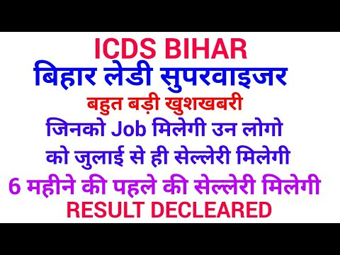 ICDS Bihar Lady Anganwadi Supervisor Result 2019/Merit List