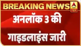 Unlock 3.0 Guidelines Released; Gyms, Yoga Centres To Open Up From Aug 5 | ABP News