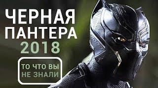 Черная пантера - все что вы не знали об этом фильме 2018