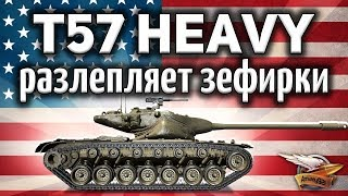 T57 Heavy Tank - Разлепляет зефирки